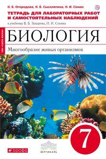Биология. 7 кл.Многообр. живых орган. Тетр для лаб. и исслед. раб.(красный) обложка книги