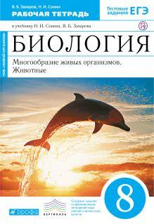 Захаров В.Б., Сонин Н.И. - Биология. 8 кл.Мног. жив орган. Животные. Раб. тетр.(синий) обложка книги