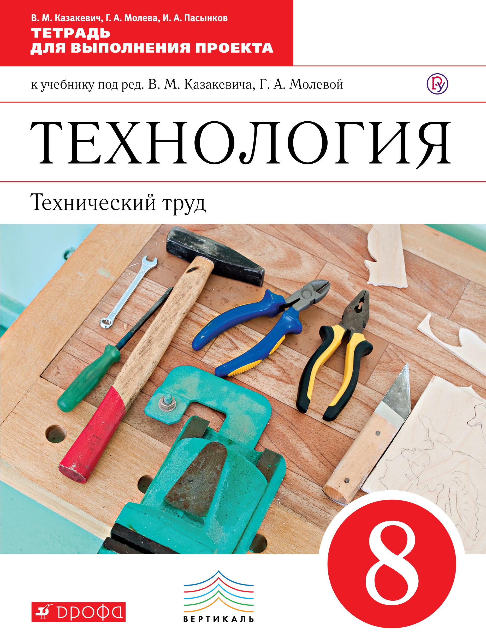 Технология. Технический труд. 8 класс. Тетрадь для выполнения проекта ( Казакевич В.М., Молева Г.А., Пасынков И.А.  )