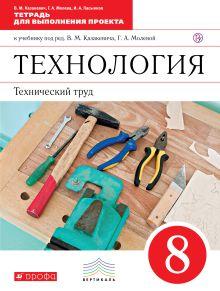 Технология. Технический труд. 8 класс. Тетрадь для выполнения проекта
