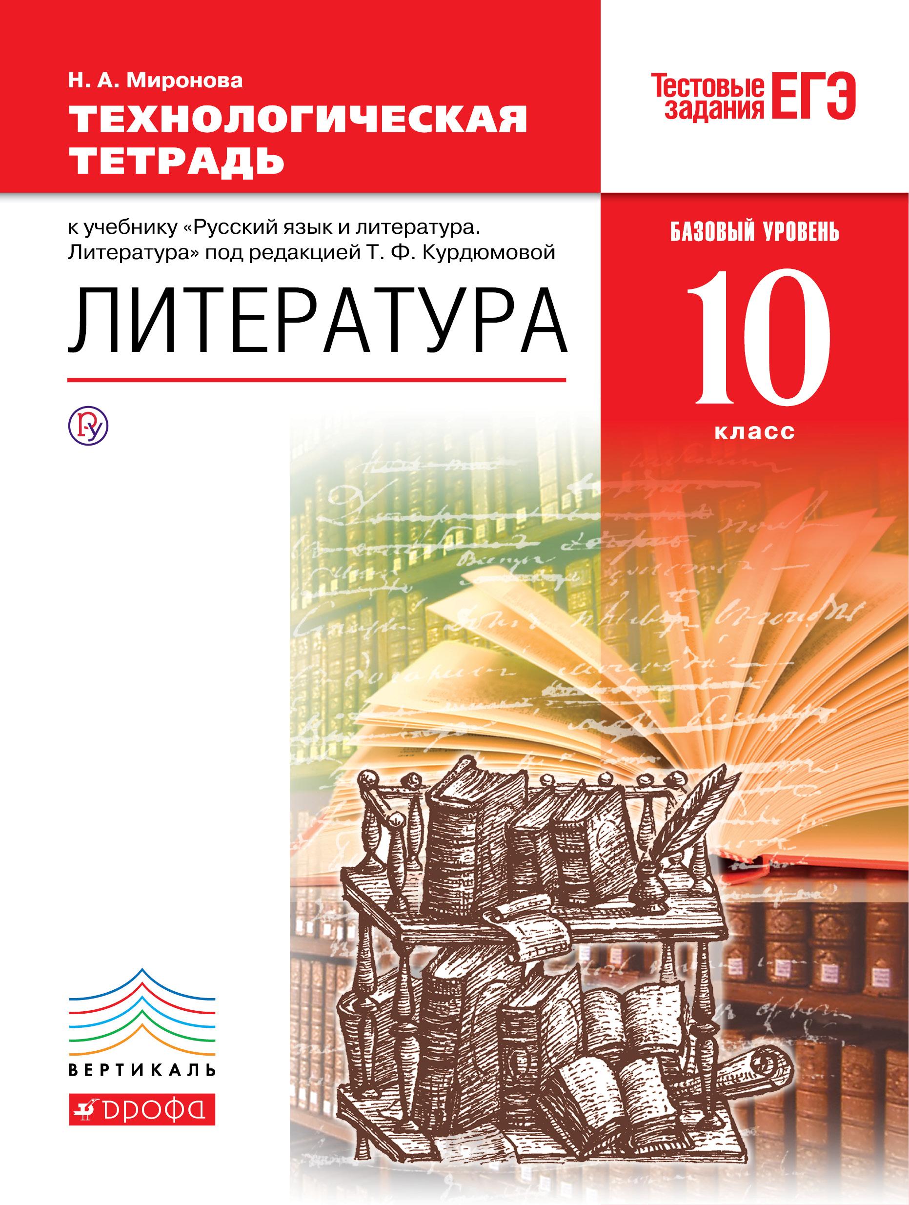Русский язык и литература. Литература. Базовый уровень. 10 класс. Технологическая тетрадь ( Миронова Н.А.  )