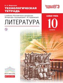Миронова Н.А. - Русский язык и литература. Литература. Базовый уровень. 10 класс. Технологическая тетрадь обложка книги