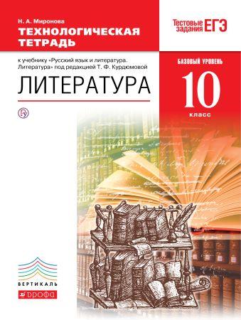 Русский язык и литература. Литература. Базовый уровень. 10 класс. Технологическая тетрадь Миронова Н.А.