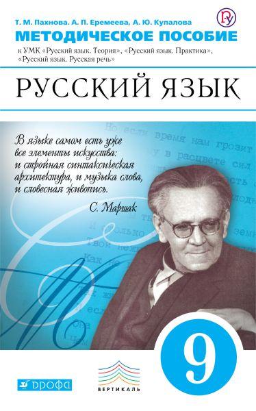 Русский язык. 9 класс. Методическое пособие