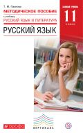 Русский язык. Базовый уровень. 11 класс. Методическое пособие