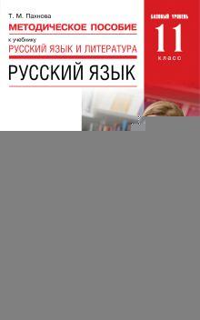 Дейкина А.Д., Пахнова Т.М. - Русский язык. Базовый уровень. 11 класс. Методическое пособие обложка книги