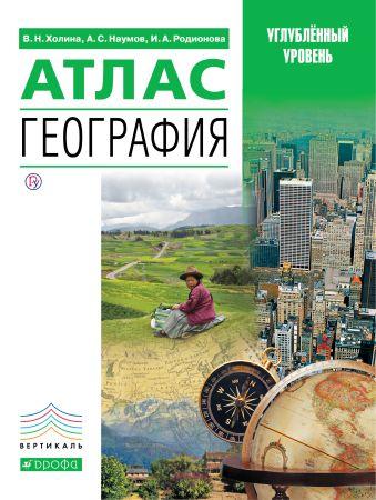 10-11кл. География. Профильный уровень. (НОВЫЙ) Атлас Холина В.Н., Наумов А.С., Родионова И.А.
