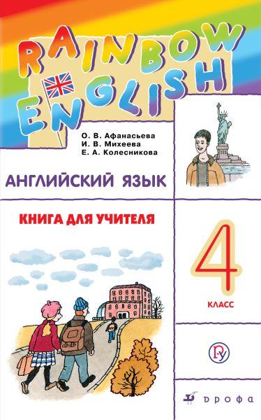 Английский язык. 4 класс. Книга для учителя