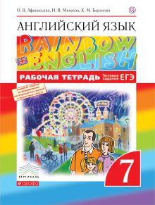 Афанасьева А.Б. - Английский язык.Rainbow English. 7 кл. Рабочая тетрадь (с тест. зад. ЕГЭ) обложка книги
