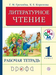 Литературное чтение. 1 класс. Рабочая тетрадь обложка книги