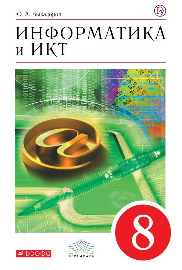Информатика и ИКТ. 8 класс. Учебник Быкадоров Ю.А.