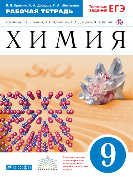 Химия. 9 кл.Рабочая тетрадь к УМК Лунина(с тестовыми заданиями ЕГЭ).