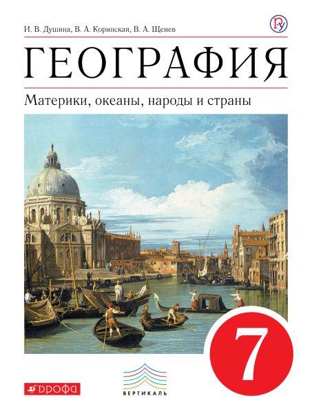 География. 7кл. Материки, океаны, народы и страны. Учебник (УМК Дронов).