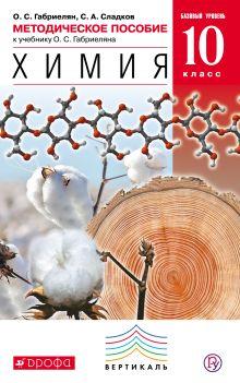 Габриелян О.С., Сладков С.А. - Химия. Базовый уровень. 10 класс. Методическое пособие обложка книги