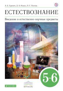 Введение в естественно-научные предметы. Естествознание. 5-6 классы. Учебник обложка книги