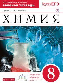 Габриелян О.С., Сладков С.А. - Химия. 8кл. Рабочая тетрадь. (с тестовыми заданиями ЕГЭ). обложка книги