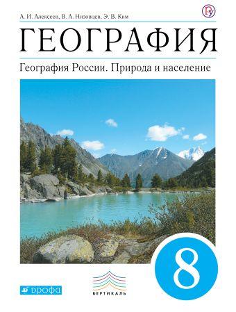 География. 8 класс. Учебник. Алексеев А.И., Низовцев В.А., Ким Э.В.