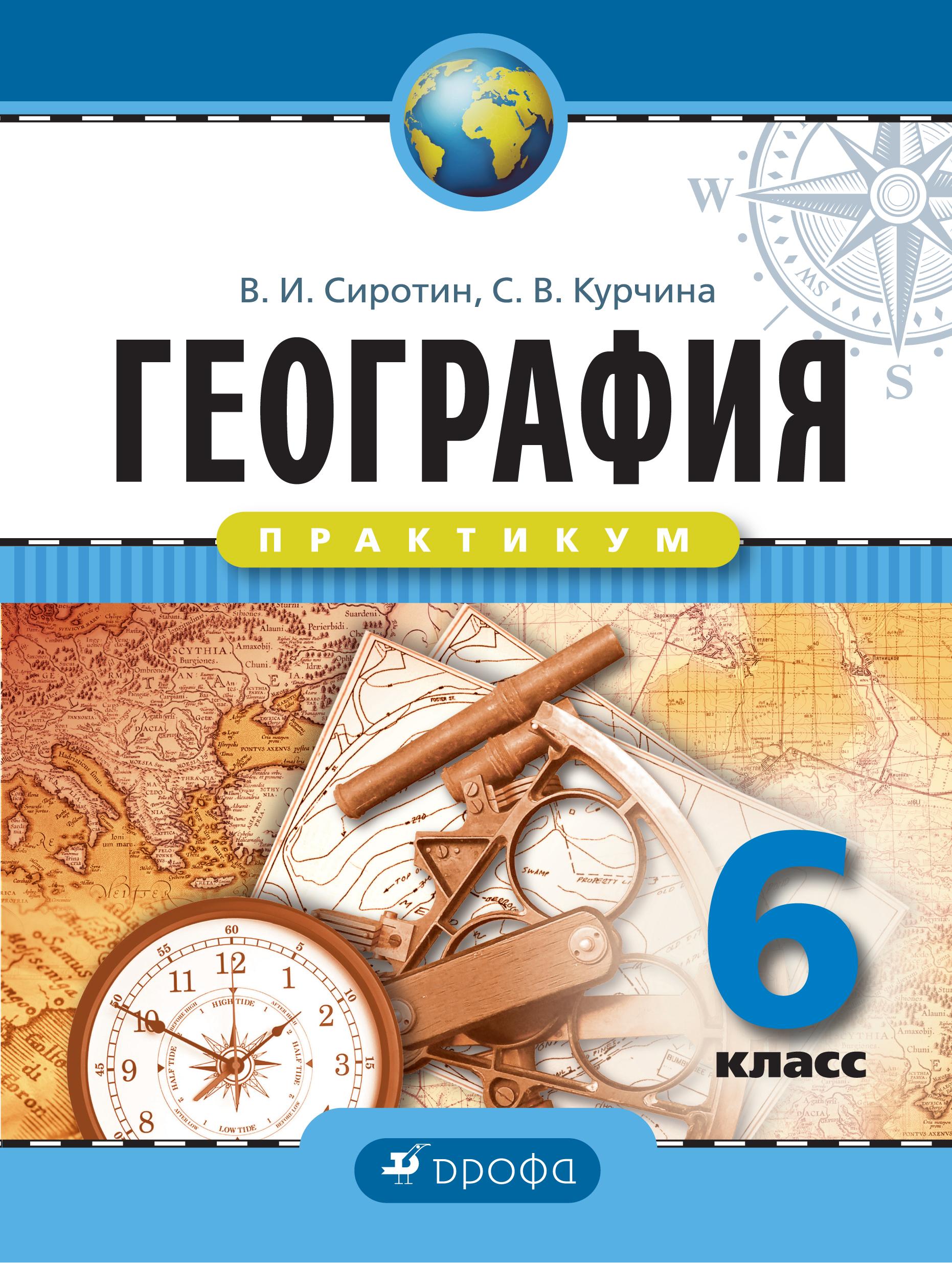 География. Практикум. 6 класс. Рабочая тетрадь ( Сиротин В.И.  )