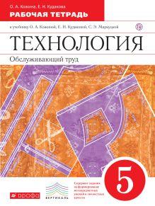 Сиротин В.И. - География. Практикум. Рабочая тетрадь. 7 класс. обложка книги