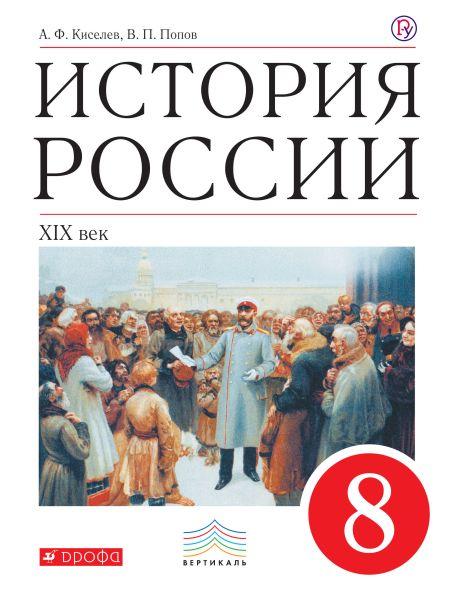 История России. ХIХ век. 8 класс. Учебник