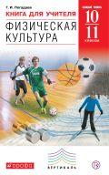 Линия УМК Г. И. Погадаева. Физическая культура (10-11)