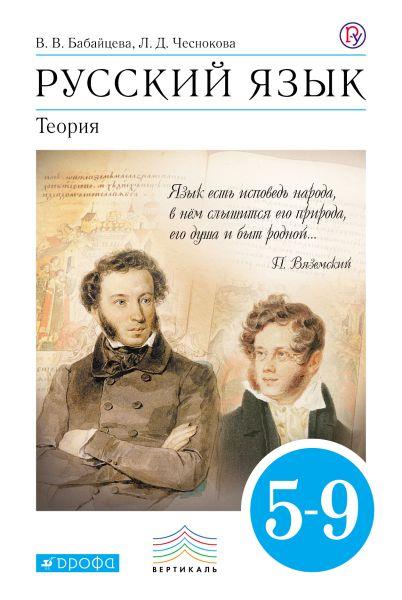 Чеснокова. Русский язык Теория. 5-9кл. Учебник