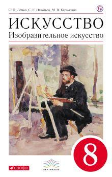 Ломов С.П., Игнатьев С.Е., Кармазина М.В. - Изобразительное искусство. 8 класс. Учебник обложка книги