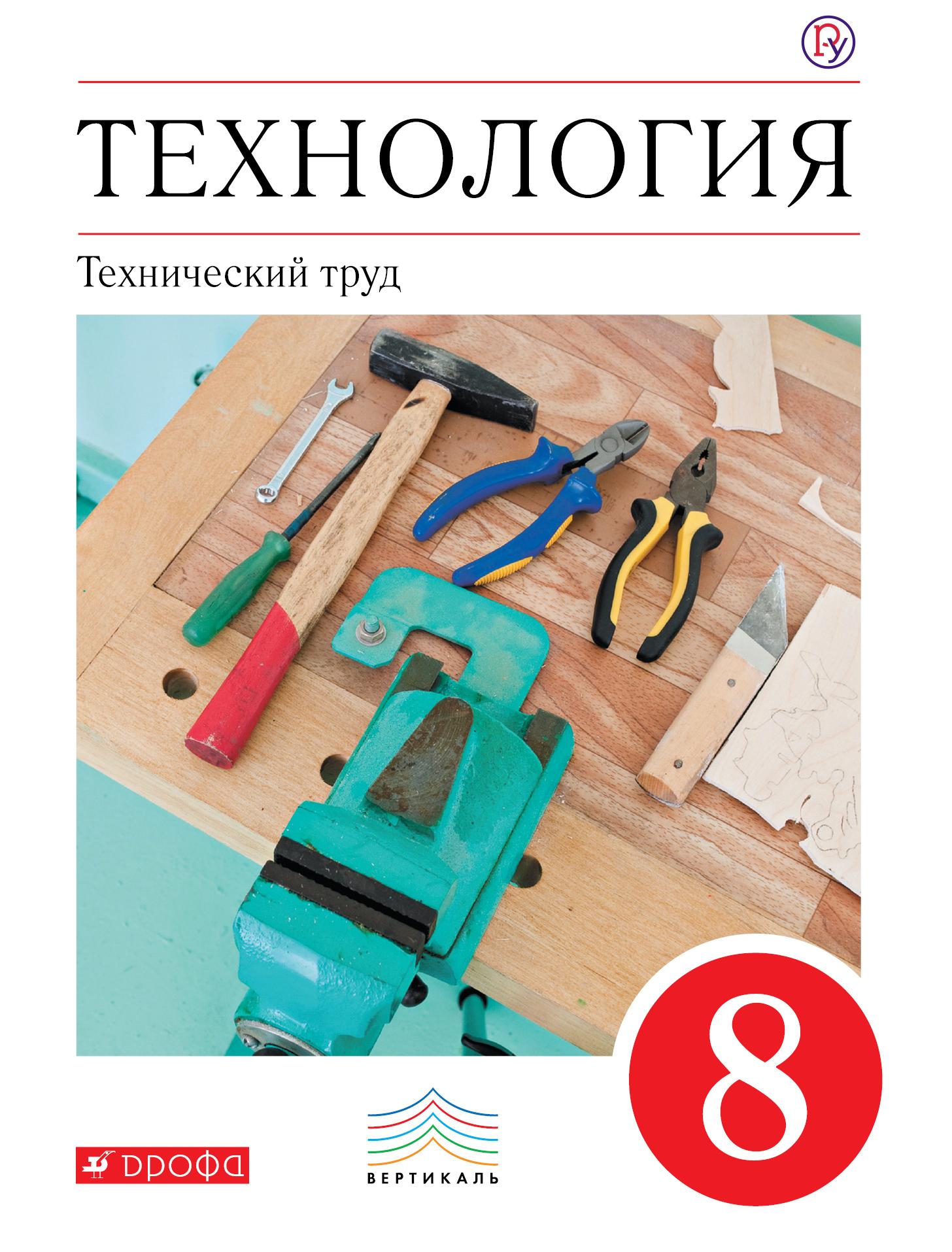 Технология. Технический труд. 8 класс. Учебник от book24.ru