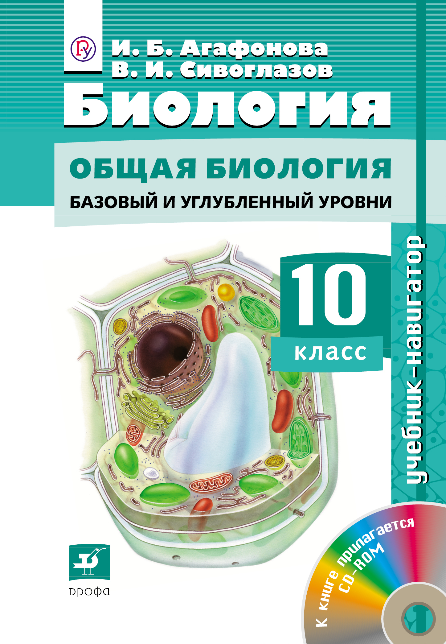 Биология.10кл. Учебник-навигатор. ( Агафонова И. Б., Сивоглазов В. И.  )