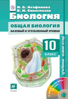 Биология.10кл. Учебник-навигатор. обложка книги