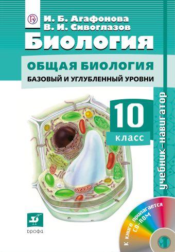 Биология.10кл. Учебник-навигатор. Агафонова И. Б., Сивоглазов В. И.