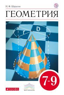 Шарыгин И.Ф. - Геометрия. 7-9 кл. Учебник. обложка книги