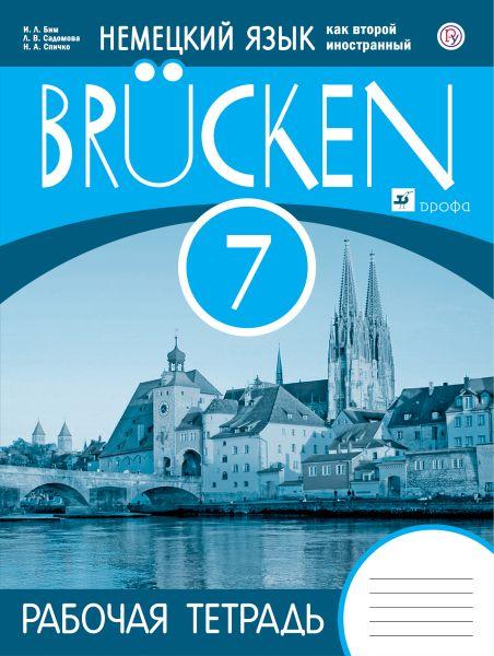 Немецкий язык. «Мосты». 7 класс. 3-й год обучения. Рабочая тетрадь