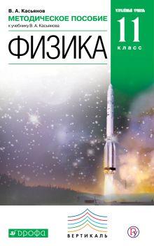Касьянов В.А. - Физика. Углубленный уровень. 11 класс. Методическое пособие обложка книги