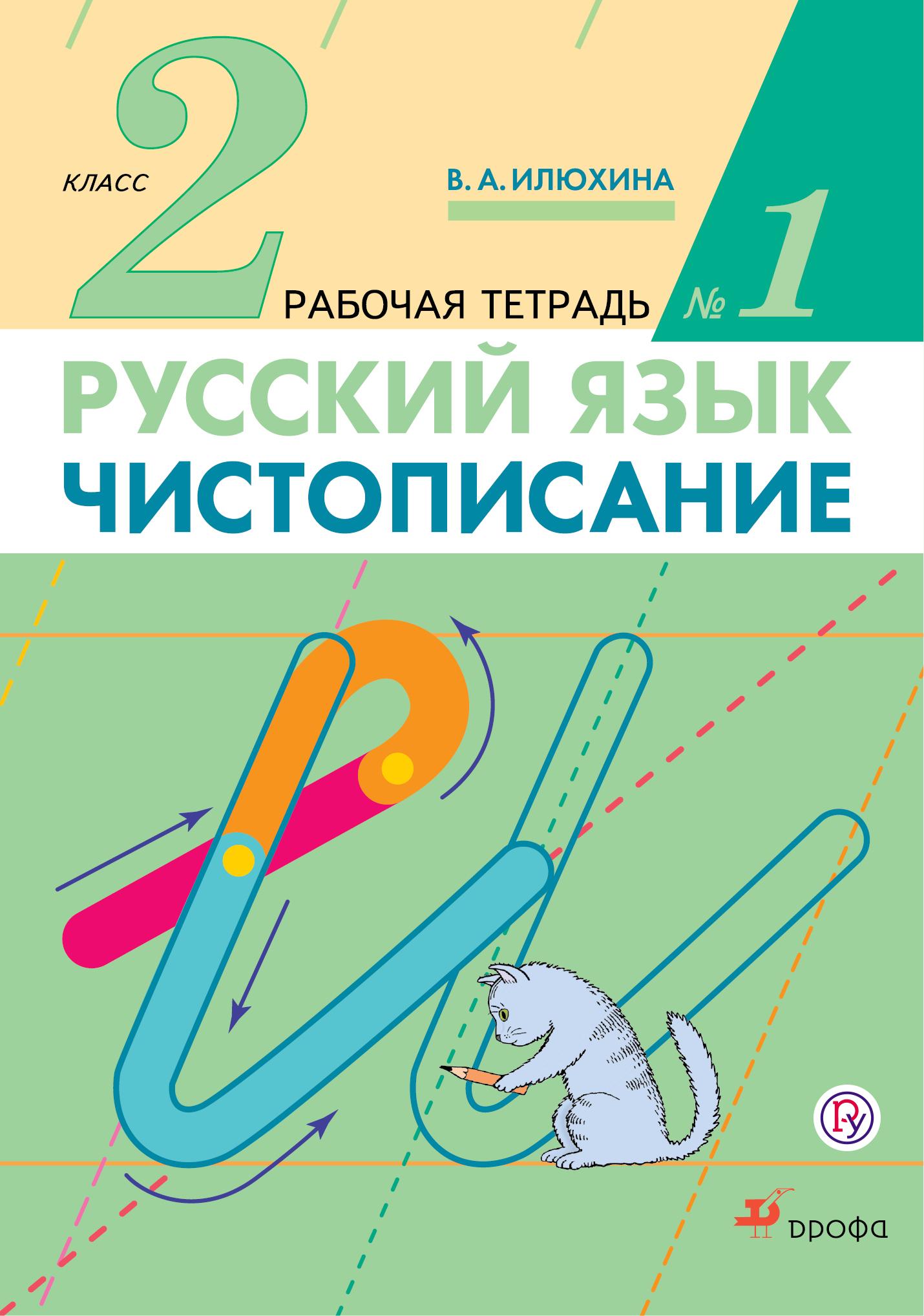 Русский язык. Чистописание. 2 класс. Рабочая тетрадь № 1