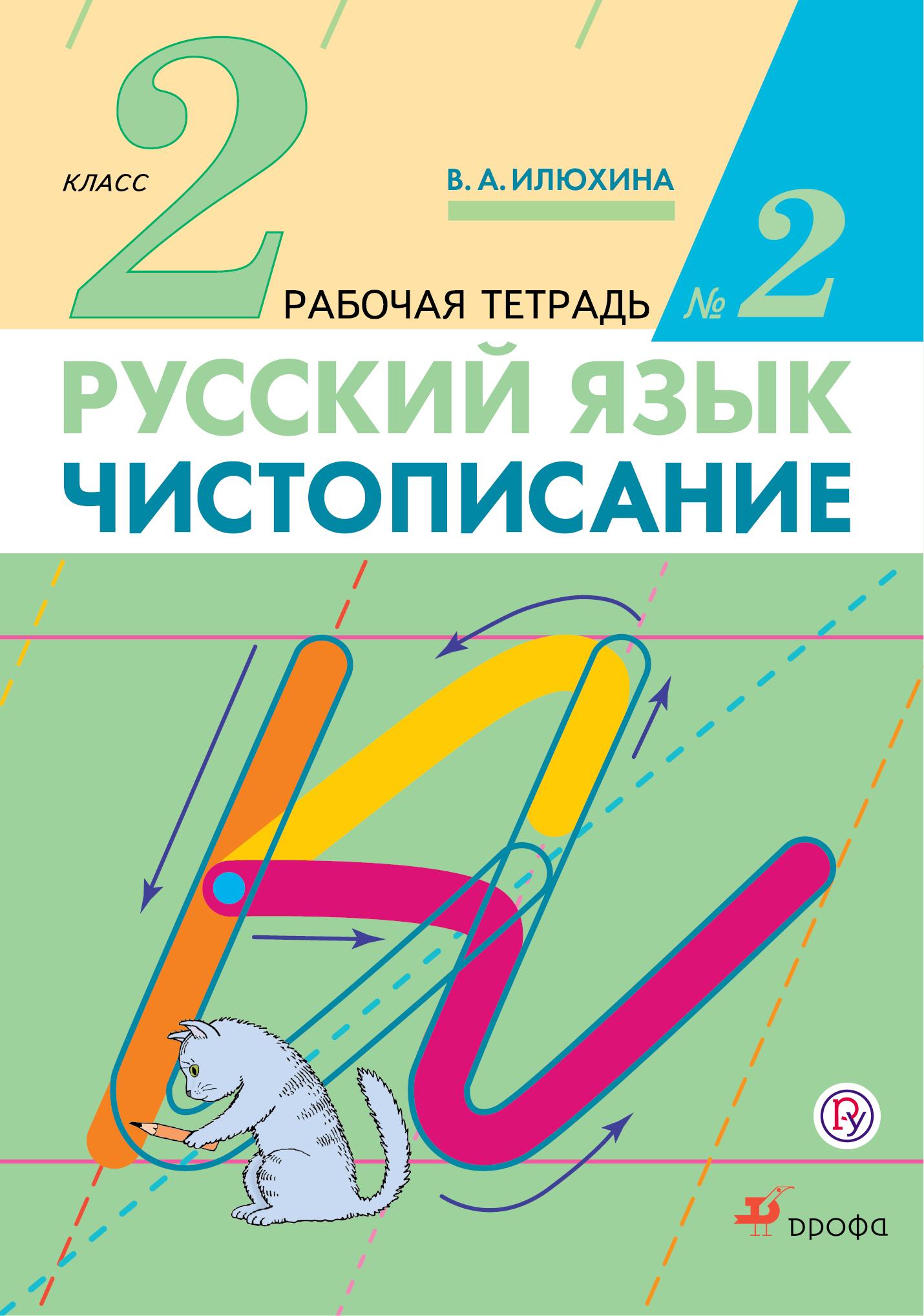 Русский язык. Чистописание. 2 класс. Рабочая тетрадь № 2