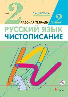 Илюхина В.А. - Русский язык. Чистописание. 2 класс. Рабочая тетрадь № 2 обложка книги
