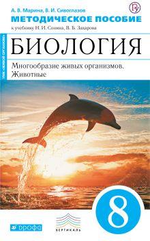 Марина А.В., Сивоглазов В.И. - Биология. 8 класс. Методическое пособие обложка книги