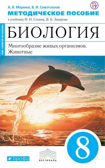 Биология. 8 класс. Методическое пособие Марина А.В., Сивоглазов В.И.
