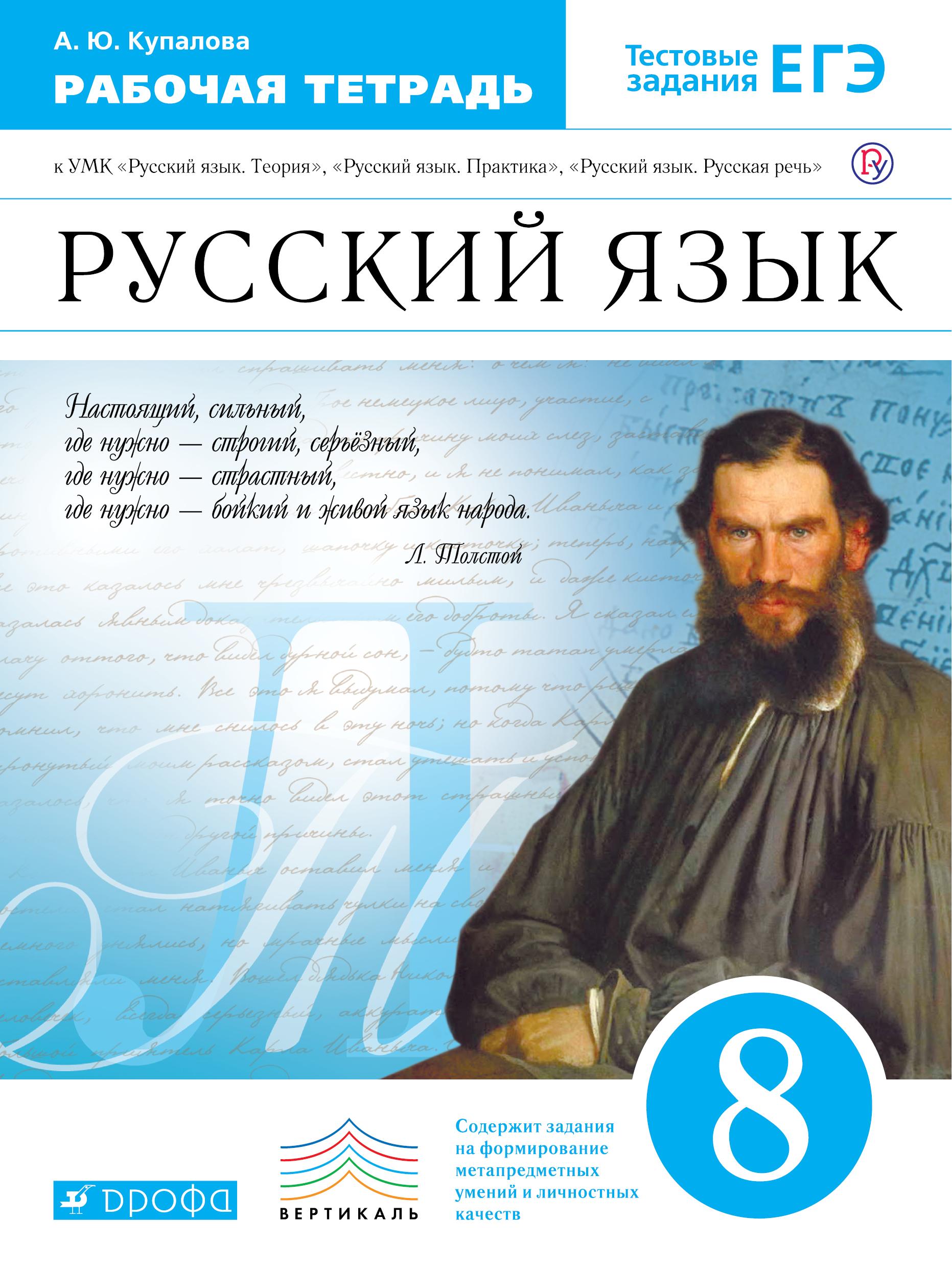 Купалова. Русский язык. Рабочая тетрадь 8 кл. ВЕРТИКАЛЬ