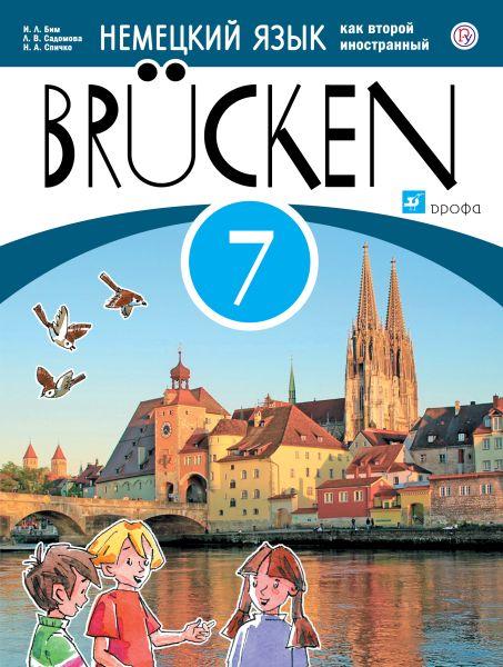 Немецкий язык. «Мосты». 7 класс. 3-й год обучения. Учебник