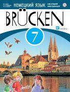 Немецкий язык как второй иностранный. 7 класс. Учебник