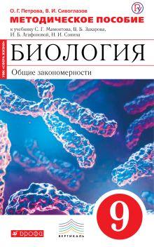 Петрова О.Г. - Биология. 9 класс. Методическое пособие. обложка книги