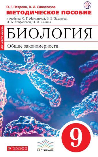 Биология. 9 класс. Методическое пособие. Петрова О.Г.