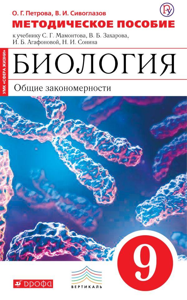 Биология. 9 класс. Общие закономерности. Методическое пособие