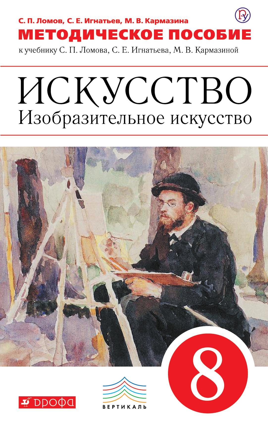 Искусство. Изобразительное искусство. 8 класс. Методическое пособие. ( Ломов С.П., Игнатьев С.Е., Кармазина М.В.  )