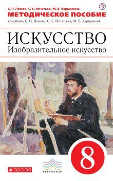 Ломов С.П. - Искусство. Изобразительное искусство. 8 класс. Методическое пособие обложка книги