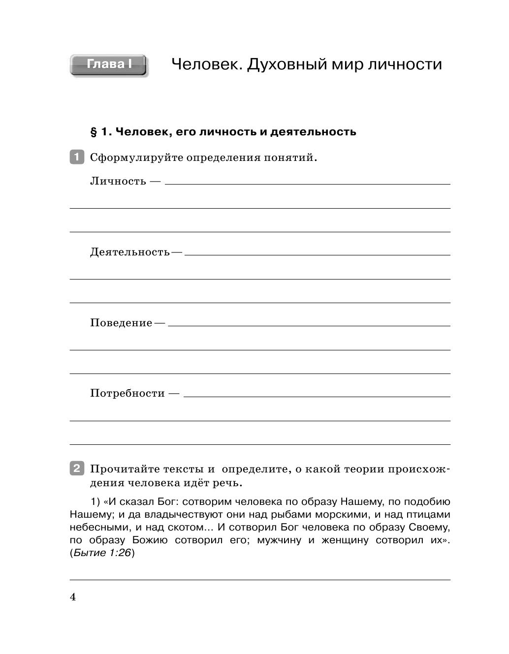 Методические рекомендации по обществознанию 8 класс
