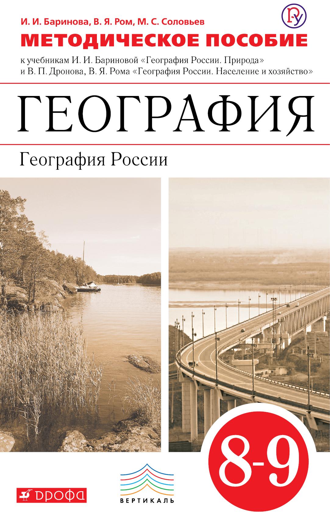 География. 8–9 классы. Методическое пособие ( Баринова И.И., Ром В.Я., Соловьев М.С.  )