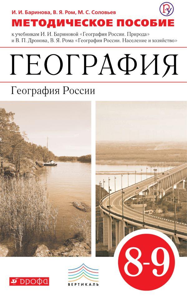 География. 8–9 классы. Методическое пособие Баринова И.И., Ром В.Я., Соловьев М.С.